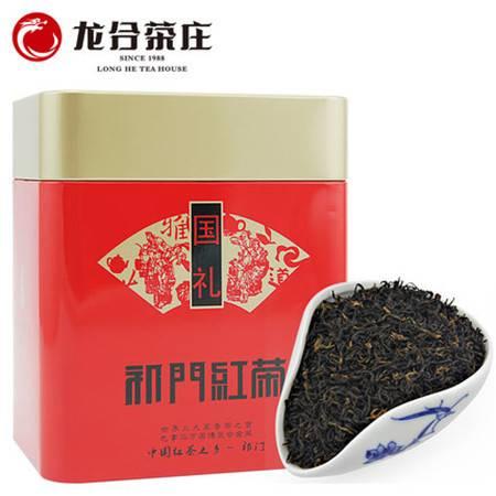 2016新茶安徽春茶黄山特级祁门红茶国礼茶200g罐装茶叶