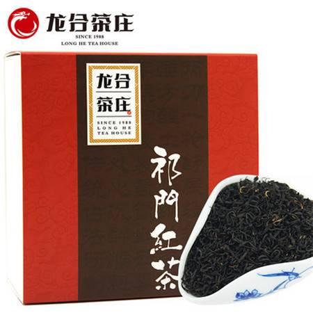 【4盒装】2016新茶春茶安徽黄山祁门红茶50g/盒共200g茶叶