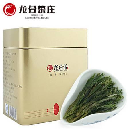 【2盒装】2016新茶春茶安徽黄山太平猴魁手工捏尖绿茶75g/罐装,共150g茶叶
