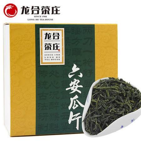 H2016年新茶春茶安徽六安瓜片绿茶50g盒装茶叶