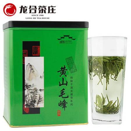 H龙合 2016新茶安徽明前春茶一级黄山毛峰毛尖250g罐装绿茶茶叶