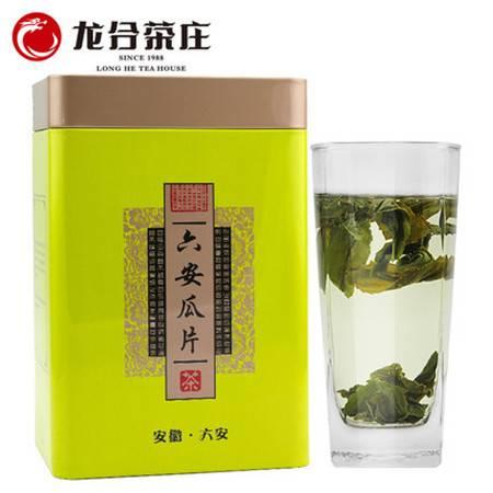 H龙合 2016年新茶春茶安徽一级六安瓜片手工绿茶250g罐装茶叶