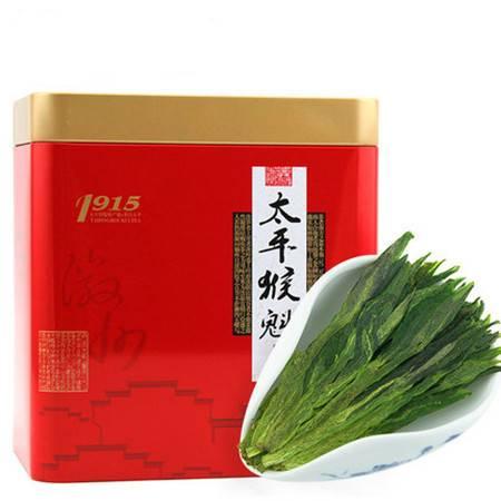 龙合 新茶春茶安徽黄山雨前一级太平猴魁正宗机制布尖绿茶125g茶叶
