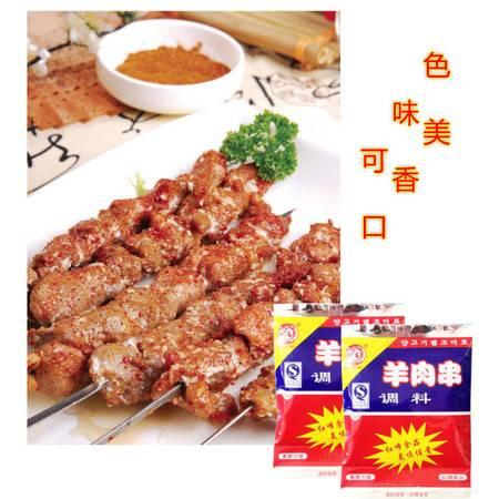 【延边馆】【吉林特产】洪峰 羊肉串调料 30克*10袋