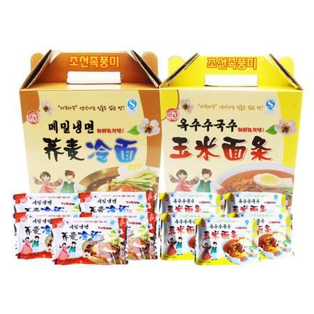 【延边馆】【吉林特产】洪峰 荞麦冷面 1箱*10袋