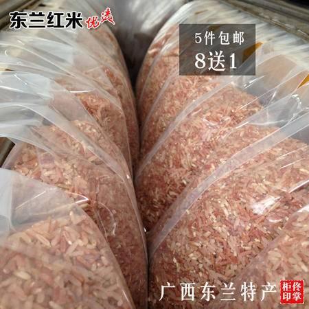 8送1 广西东兰有机红米 高寒山区泉水富硒血红米 宝宝产妇月子粥