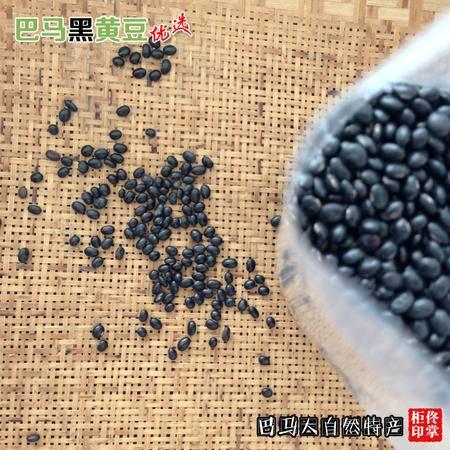 【巴马土特产】 巴马自家地里收的 小黑黄豆   味浓香甘 原生态