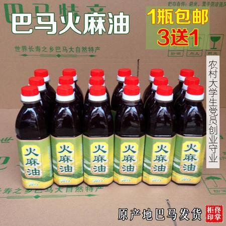 【巴马特产】特惠促销 500ml/瓶包邮 买3送1广西巴马野火麻油纯正火麻仁油