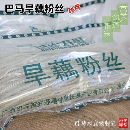 【巴马特产】旱藕粉丝 芭蕉芋美人蕉芋粉丝 劲道营养正宗火锅料