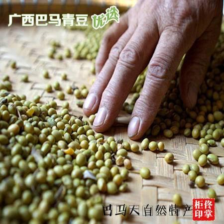 有机杂粮巴马青豆 青皮黄豆做豆浆更好喝更营养 就是天然的味道