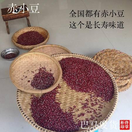 原产地巴马特产赤小豆饭赤豆非红豆长粒药豆 健脾祛湿补血消肿