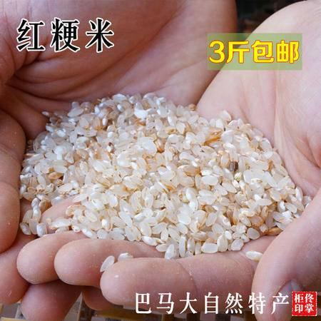 15年末新米 巴马红粳米 去皮脱壳的红粳米 东兰质量好和最受欢迎