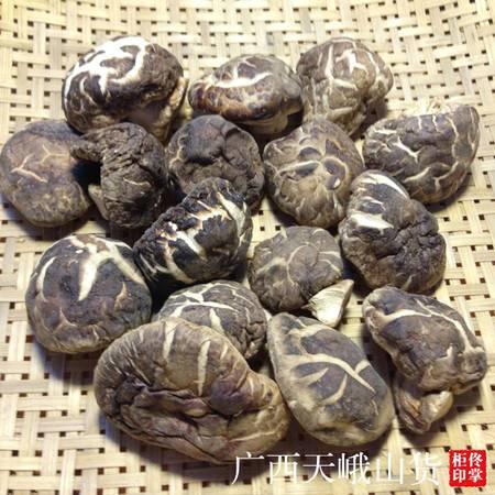 广西天峨特级香菇/花菇 绿色天然  巴马邻县 国家自然保护区特产