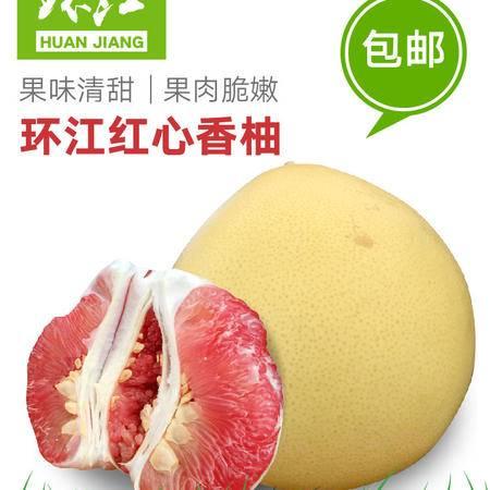 农家自产 广西环江毛南族红心香柚 2个装农家有机甜柚
