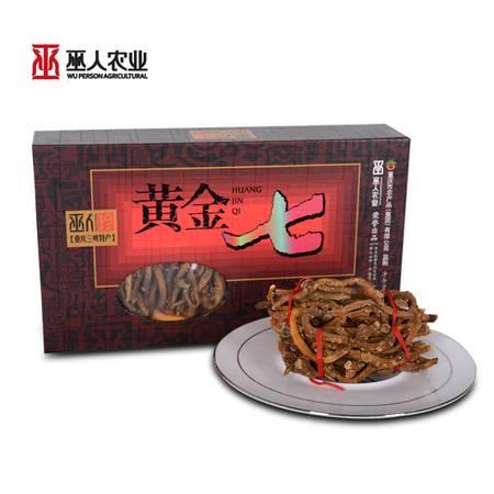 野生黄金七重庆巫山土特产 中药材煲汤泡酒泡水 (100g)
