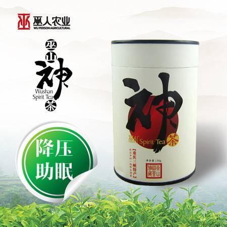 巫山神茶  小三峡景区茶  三皮罐   凝清茶(50g)