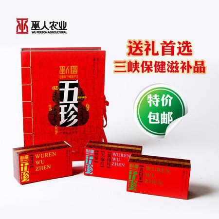 五珍高档礼盒 (250g)