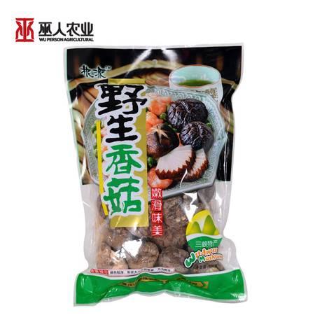 野生香菇  野生食用菌  正宗干货   重庆三峡 巫山土特产(袋装200g)