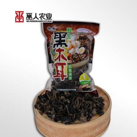 神龙架三峡特产食用菌特级野生黑木耳椴木无根黑木耳 (袋装干货150g)