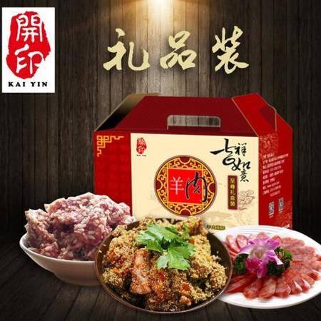 重庆巫山特产 鲜羊肉小米羊肉 糯米羊肉 羊肉香肠礼盒装