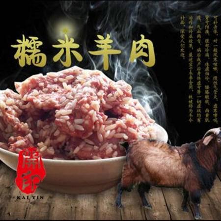 巫山特产农家特色 自制糯米羊肉 500g