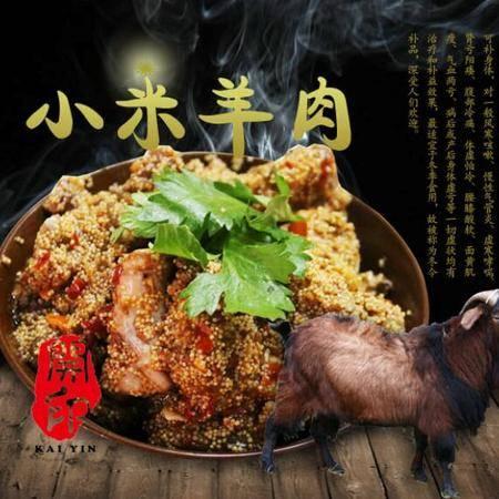巫山特产农家特色自制小米羊肉500g
