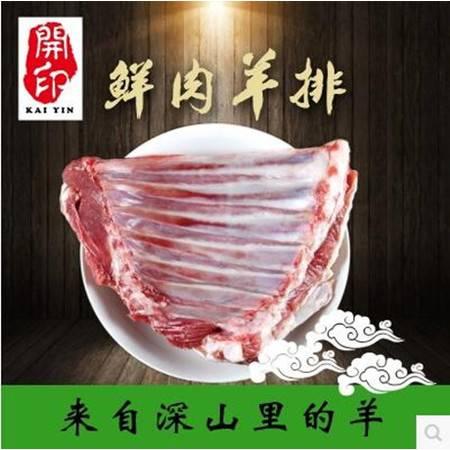 巫山特产 农家羊肉散养 羊肋排羊扒  1000g(两件起发货)