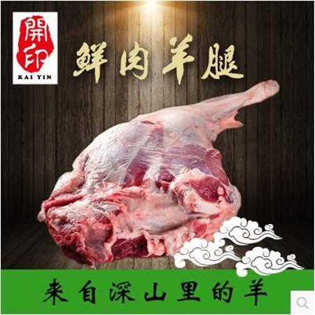 羊腿 重庆巫山羊肉 新鲜生鲜带骨羊腿肉 羊后腿(约2.5kg)