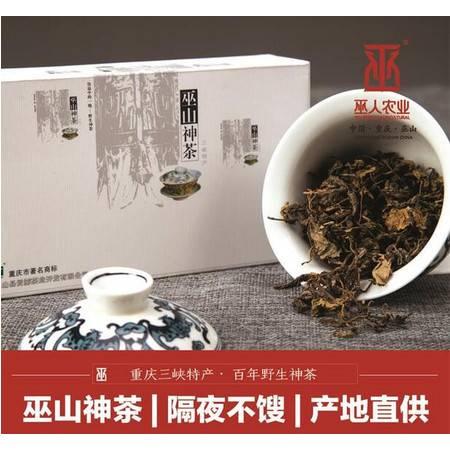 巫山野生神茶   小三峡景区茶  三皮罐  凝清茶(小盒装50g)