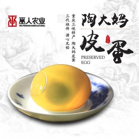 农家自产 陶大妈皮蛋、松花蛋(20枚装)