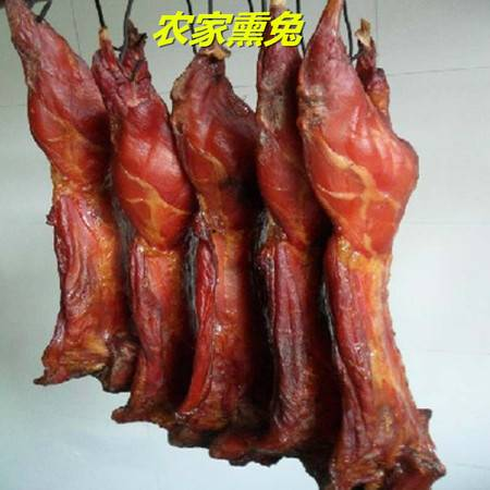 农家自产  烟熏兔肉  农家自制熏兔整只 (约2斤)