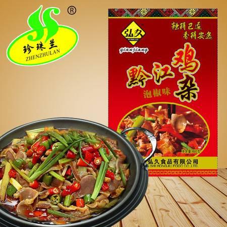 珍珠兰 黔江鸡杂 500克