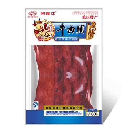 阿蓬江 广味牛肉脯80g