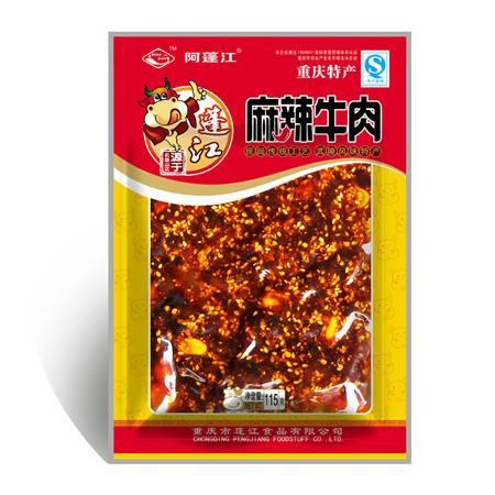 重庆阿蓬江特产牛肉干条麻辣115g零食小吃风干牛肉条