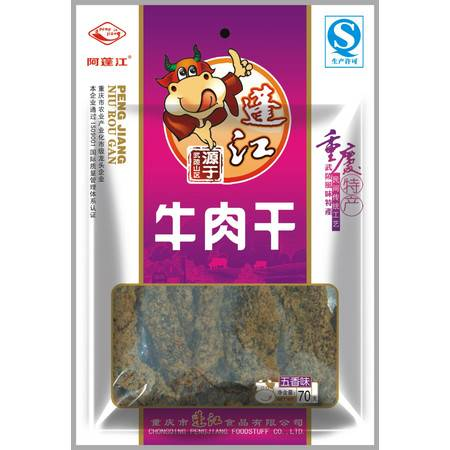 阿蓬江 五香牛肉干70g