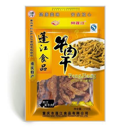 阿蓬江 五香牛肉干110g