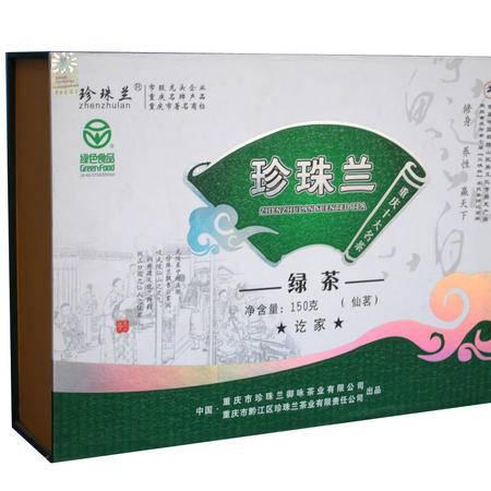 珍珠兰绿茶讫家 礼盒装150g