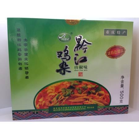 黔江鸡杂山椒500g礼盒装