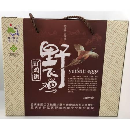 七彩山鸡野鸡蛋30枚农家散养新鲜野鸡蛋
