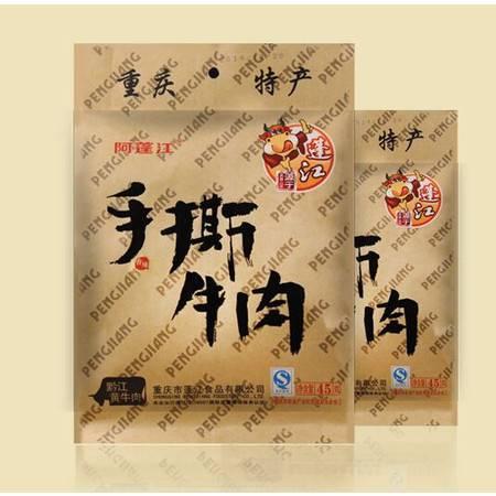 阿蓬江 手撕牛肉 香辣味45g