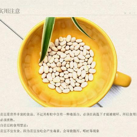 禹珍白芸豆