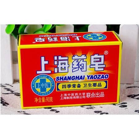 上海药皂 90g(限团购)