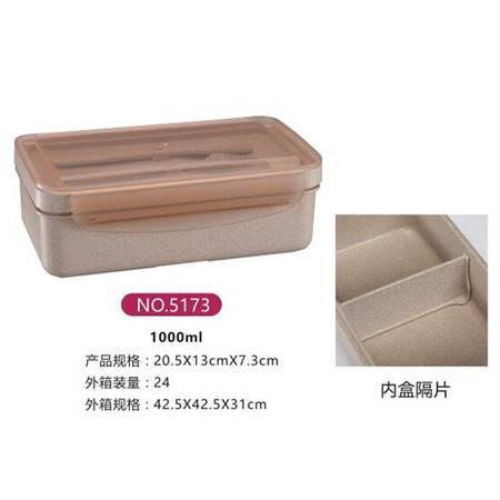 爱思得麦纤维盒带隔层便当盒5173