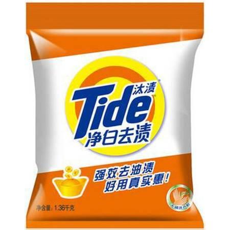 汰渍净白洗衣粉1.36KG