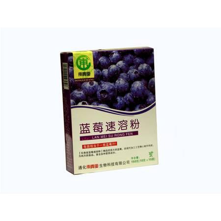 东贵堂蓝莓速溶粉