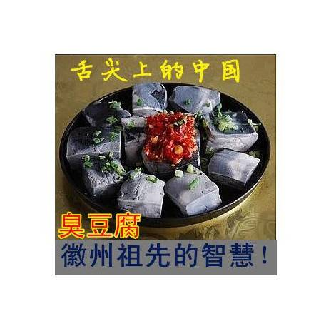 广德馆 安徽特产 徽州臭豆腐 徽风印象 舌尖上中国 散装生胚250g