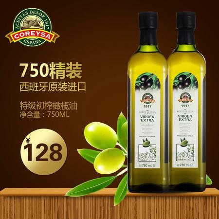 【暂时断货,勿拍】西班牙原装进口特级初榨橄榄油 食用油750ml非转基因橄榄油