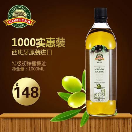 100%原瓶装进口西班牙特级初榨橄榄油 1L