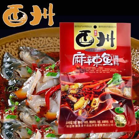 酉阳特色酉州麻辣鱼调料226G