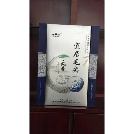 酉阳特色酉宜香宜居毛尖(天香)250G